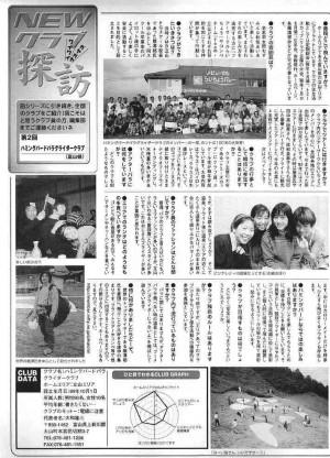 20100304-paraworldkiji