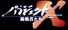 獅子吼高原スカイフェスタ2004 [第5部:曳山を飛ばせ!栄光の大空へ:後編]
