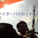 ファイターパイロットへの道(その14)