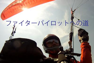 ファイターパイロットへの道(その13)