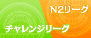 2016チャレンジリーグ・N2リーグチャンピオンが決まりました!