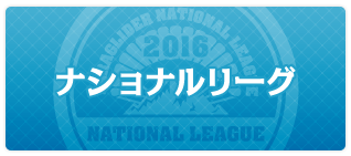 2016ナショナルリーグチャンピオンが決まりました!!
