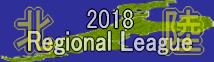 2018北陸リージョナルリーグ参加申し込みフォーム登録済者用