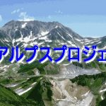 大日岳アウト&リターンで感じた立山エリアの可能性